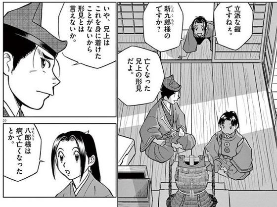 新九郎、奔る! 4巻 感想 00038