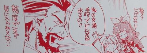 異世界ちゃんこ 6巻 感想 67