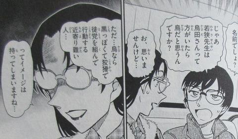 名探偵コナン 99巻 感想 ネタバレ 22
