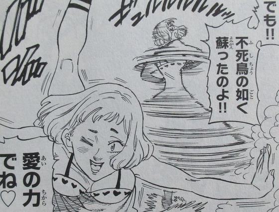七つの大罪 40巻 感想 00021