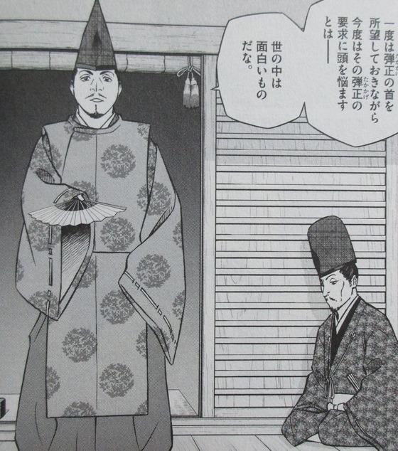 新九郎、奔る! 4巻 感想 00081