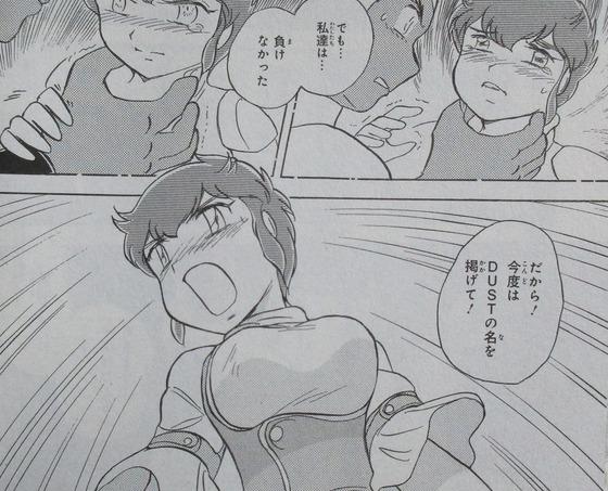 クロスボーンガンダムDUST 10巻 感想 00027