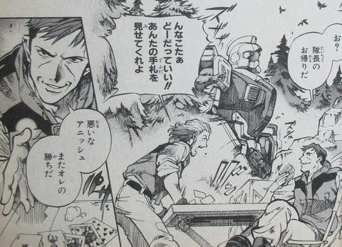 機動戦士ガンダム戦記 Lost War Chronicles 1巻 感想 16