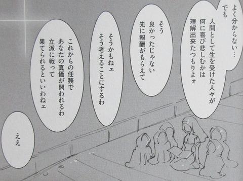A.O.Z RE-BOOT ガンダム・インレ 6巻 感想 49