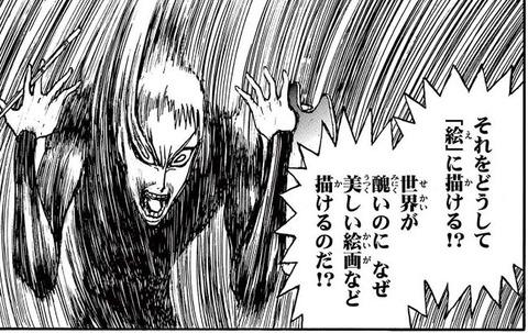 双亡亭壊すべし 25巻 最終回 感想 003