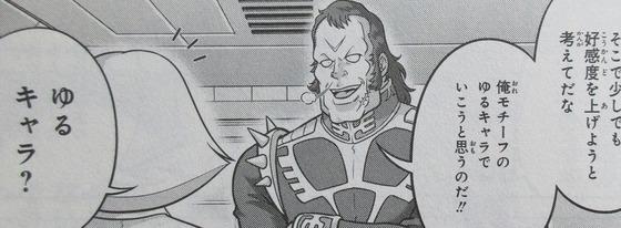 機動戦士ガンダムさん 18巻 感想 00026