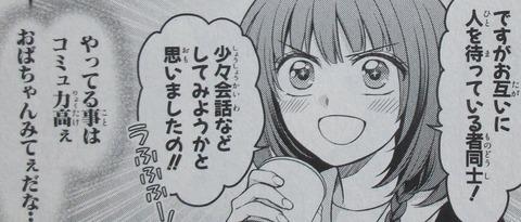 月刊少女野崎くん 12巻 感想 00057