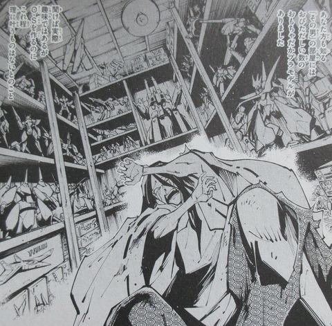 シャーマンキング ザ・スーパースター 5巻 感想 41