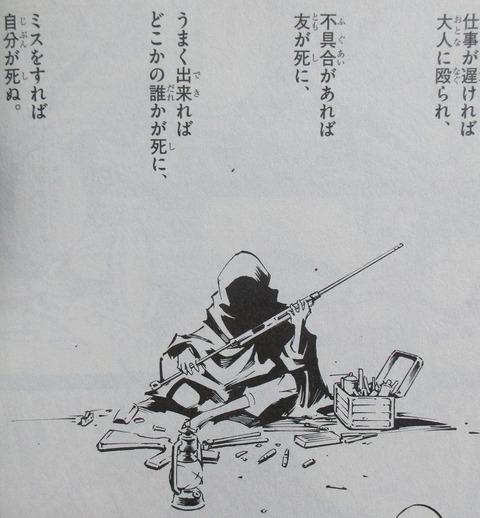 ハイパーダッシュ!四駆郎 4巻 感想 00027