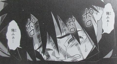 UQ HOLDER! 25巻 感想 33