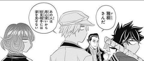 るろうに剣心 北海道編 5巻 感想13