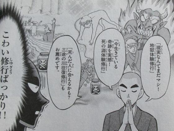 犯人の犯沢さん 5巻 感想 00026