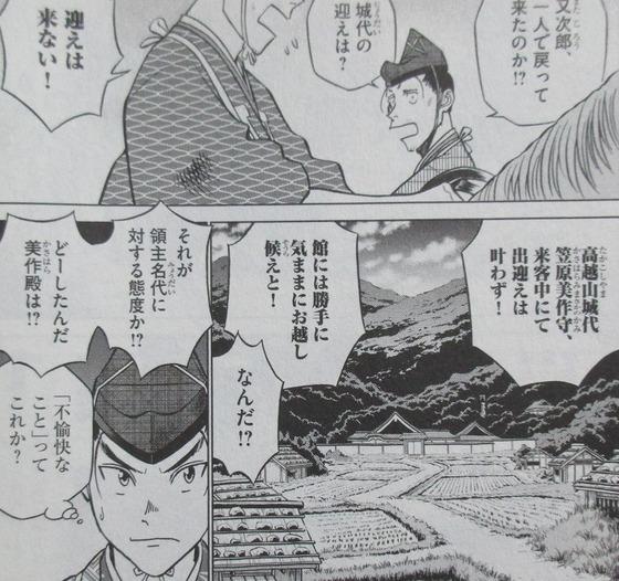 新九郎、奔る! 4巻 感想 00054
