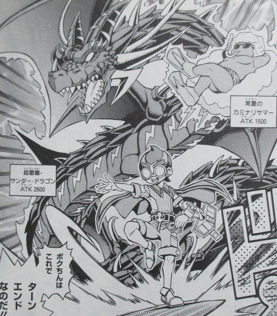 遊戯王OCGストラクチャーズ 1巻 感想 00052
