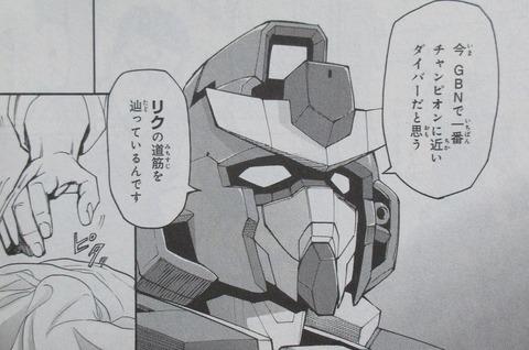 ガンダムビルドダイバーリゼ 2巻 感想 00029