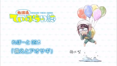 放課後ていぼう日誌 第9話 感想 00352