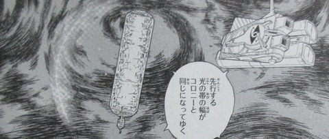 クロスボーン・ガンダム DUST 13巻 最終回 感想 ネタバレ 16