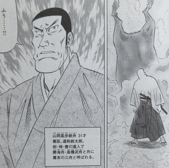 ミスター味っ子 幕末編 4巻 最終回 感想 00050