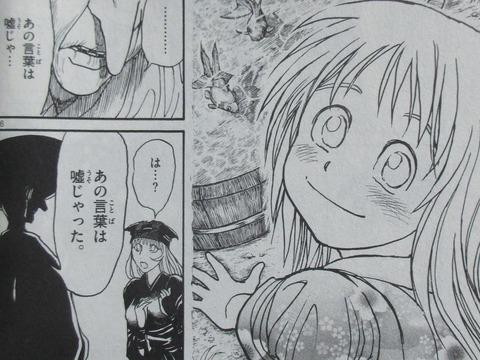 双亡亭壊すべし 20巻 感想 07