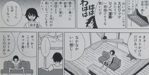 かくしごと 12巻 最終回 感想 00069