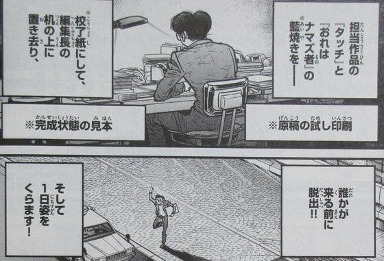 アオイホノオ 23巻 感想 00057