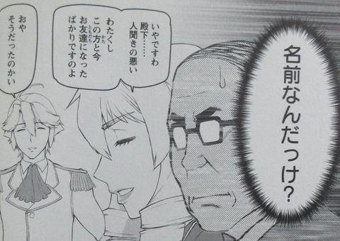 悪役令嬢転生おじさん 1巻 感想 16