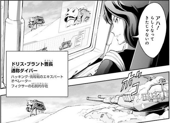 ザ・ブルー・ディスティニー 8巻 感想 00003
