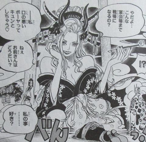 ONE PIECE 99巻 感想 ネタバレ 15