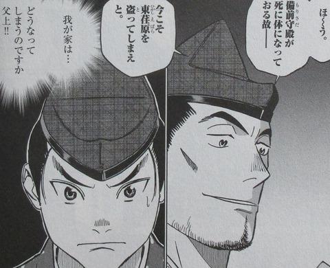 新九郎、奔る! 5巻 感想 44