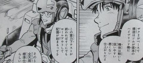 ガンダム0083 REBELLION 16巻 最終回 感想 91