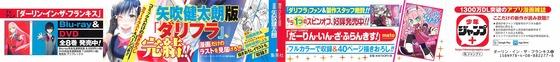 ダーリン・イン・ザ・フランキス 8巻 最終回 感想 00084