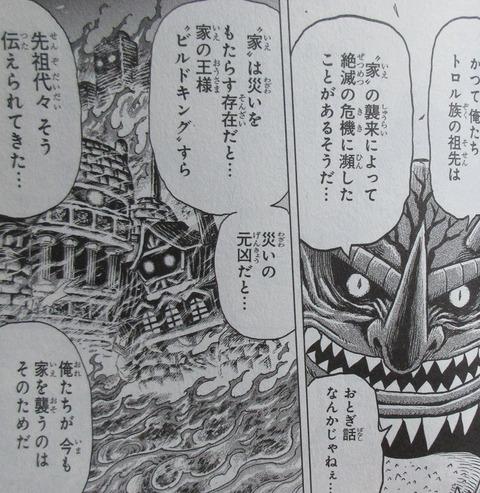 BUILD KING 1巻 感想 ネタバレ 14