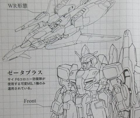 機動戦士ガンダムNT 4巻 感想 95