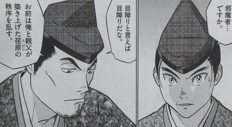 新九郎、奔る! 5巻 感想 33
