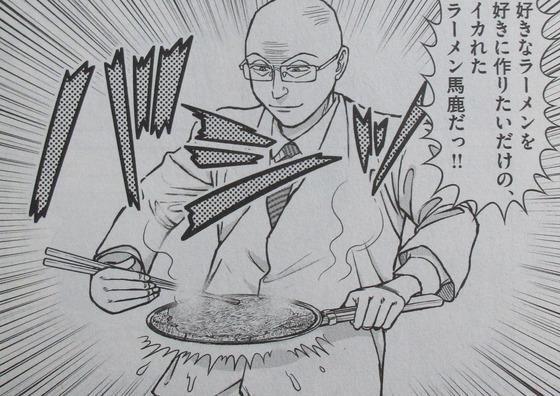 らーめん再遊記 1巻 感想 00118