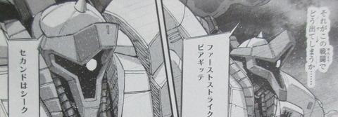 機動戦士ガンダムNT 4巻 感想 70