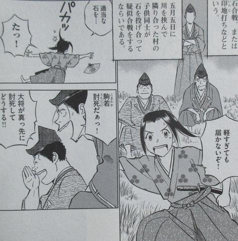 新九郎、奔る! 5巻 感想 36