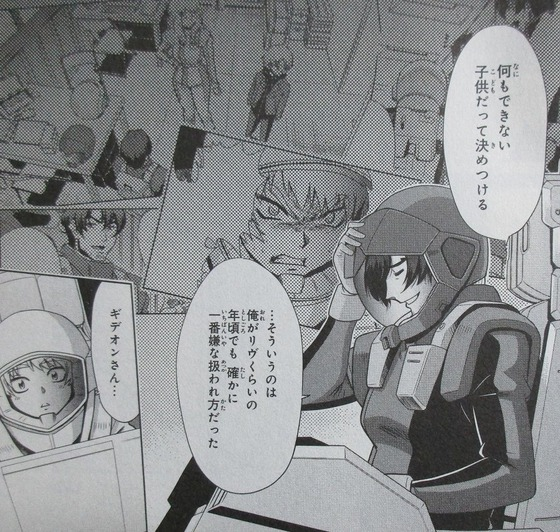 機動戦士ガンダムF90FF 2巻 感想 00045