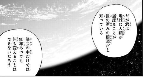 機動戦士ガンダム 閃光のハサウェイ 1巻 感想 ネタバレ 14