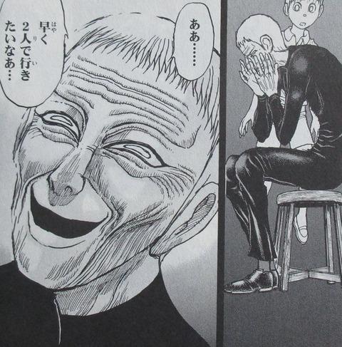 双亡亭壊すべし 23巻 感想 ネタバレ 34