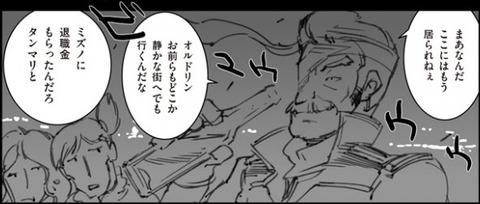 A.O.Z RE-BOOT ガンダム・インレ 6巻 感想 24