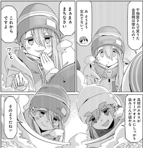 ゆるキャン 9巻 感想 00021