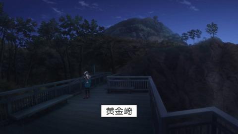ゆるキャン 2期 第11話 感想 ネタバレ 1177