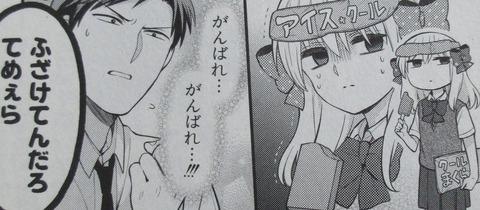 月刊少女野崎くん 12巻 感想 00108