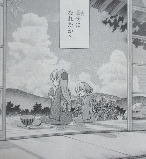 トニカクカワイイ 17巻 感想 83