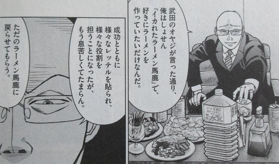 らーめん再遊記 1巻 感想 00131