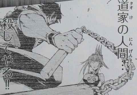 シャーマンキング レッドクリムゾン 2巻 感想 00058