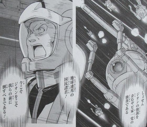 機動戦士ムーンガンダム 5巻 感想 00067