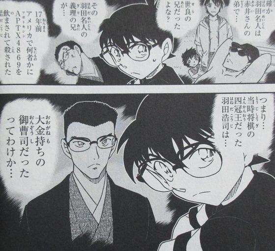 名探偵コナン 98巻 感想 00045