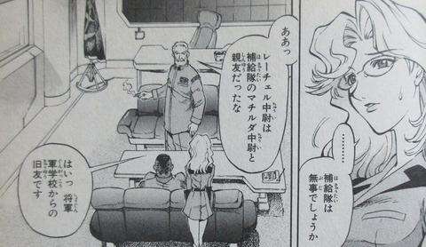 機動戦士ガンダム戦記 Lost War Chronicles 1巻 感想 75
